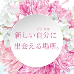メンタルトレーニング開花アカデミー